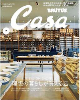 Casa BRUTUS (カーサ ブルータス) 2019年07月号