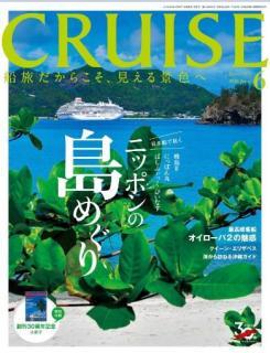 [雑誌] CRUISE 2019年06月号