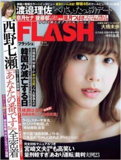 [雑誌] FLASH 2019年09月10日号