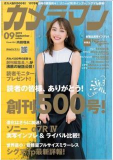 Kameraman 2019-09 (カメラマン 2019年09月号)
