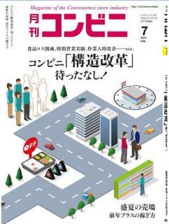 Konbinidigital 2019-07 (コンビニ デジタル 2019年07月号)