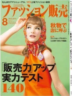 Fasshon Hanbai 2019-08 (ファッション販売 2019年08月号)