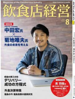 Inshokuten keiei 2019-08 (飲食店経営 2019年08月号)