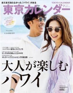 Toukyo Calendar 2019-07 (東京カレンダー 2019年07月号)