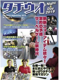 Night & Day 2019 タチウオ