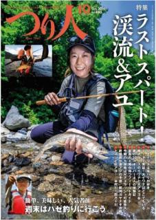 Tsuribito 2019-10 (つり人 2019年10月号)