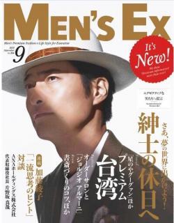 [雑誌] MEN'S EX (メンズ・イーエックス) 2019年09月号