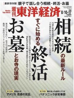 Weekly Toyo Keizai 2019-08-10-17 (週刊東洋経済 2019年08月10-17日号)
