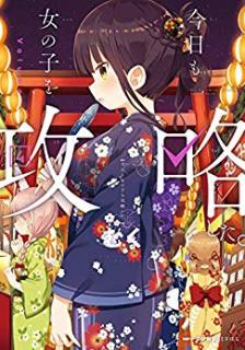 Kyo mo Onnanoko o Koryaku Shita (今日も女の子を攻略した。) 01-04
