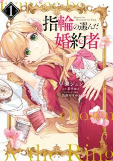 Yubiwa no Eranda Kon'yakusha (指輪の選んだ婚約者) 01