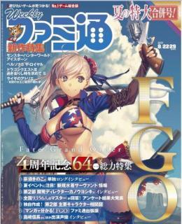 Weekly Famitsu 2019-08-22-29 (週刊ファミ通 2019年08月22-29日)