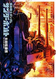 Kidou Senshi Gundam Thunderbolt (機動戦士ガンダム サンダーボルト) 01-14