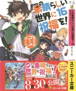 [Novel] Kono Subarashii Sekai Ni Shukufuku Wo ( この素晴らしい世界に祝福を! ) 01-17