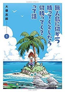 Mujinto ni Nanika Hitotsu Motteku to Shitara Nani Motteku  Tte Hanashi (無人島に何か一つ持ってくとしたら何持ってく?って話 ) 01