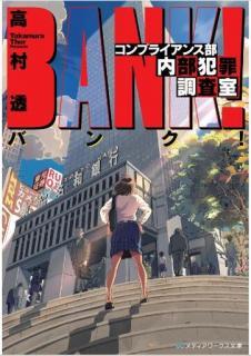 [Novel] Banku Konpuraiansubu Naibu Hanzai Chosashitsu (バンク! コンプライアンス部内部犯罪調査室)