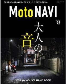 MOTO NAVI (モトナビ) No.99