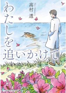 [Novel] Watashi o Oikakete ( わたしを追いかけて)
