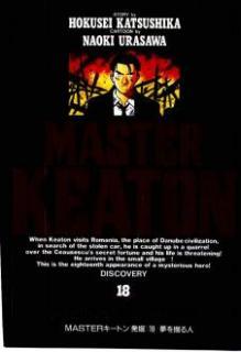 Master Keaton (マスターキートン) 01-18