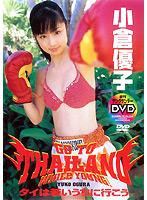 [SDCD-8] Yuko Ogura 小倉優子 GO TO THAILAND WHILE YOUNG!