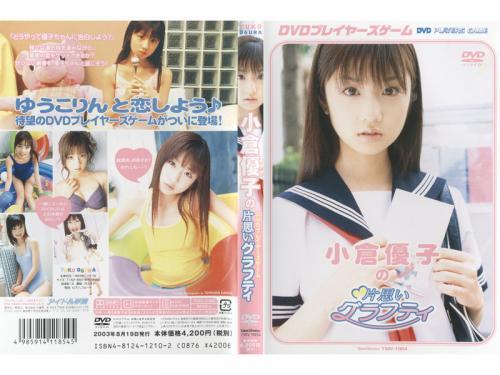 [TSDV-11854] Yuko Ogura 小倉優子 小倉優子の片思いグラフティ