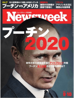 Nippon Ban Newswee 2019-09-10 (Newsweek ニューズウィーク 日本版 2019年09月10号)