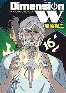Dimension W (ディメンションW) 01-16