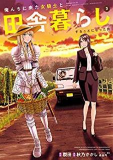 Orenchi ni Kita Onnakishi to Inakagurashi Suru Koto ni Natta Ken (俺んちに来た女騎士と田舎暮らしすることになった件) 01-03