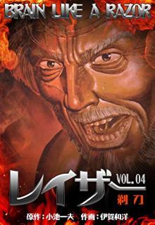 [伊賀和洋x小池 一夫] レイザー 第01-04巻