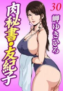 Nikuhisyo Yukiko (肉秘書・友紀子) 01-30