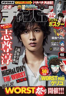 Weekly Shonen Champion 2019-40 (週刊少年チャンピオン 2019年40号)