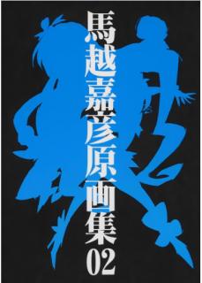 [Artbook] 馬越嘉彦 原画集01-02