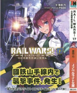 [Novel] RAIL WARS! 01-17