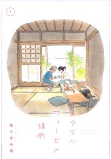 Metamorufoze no Engawa (メタモルフォーゼの縁側) 01