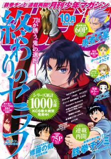 Gekkan Shonen Magazine 2019-10 (月刊少年マガジン 2019年10月号)