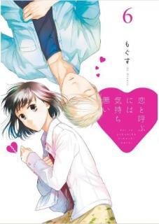 [もぐす] 恋と呼ぶには気持ち悪い 第01-06巻