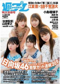 [雑誌] 週刊プレイボーイ 2019年32-33号 [Weekly Playboy 2019-32-33]