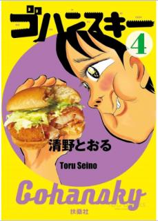 ゴハンスキー 第01-04巻 [Gohan Suki vol 01-04]