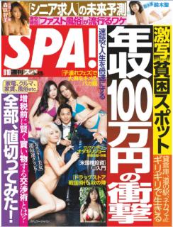 Weekly SPA 2019-09-10 (週刊SPA! 2019年09月10日号)