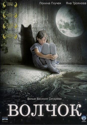 Volchok_(2009)