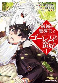 Hametsu no Madoo to Goremu no Banhi (破滅の魔導王とゴーレムの蛮妃) 01