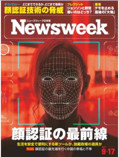 [雑誌] Newsweek ニューズウィーク 日本版 2019年09月17号 [Nippon Ban Newswee 2019-09-17]