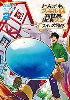 Tondemo Sukiru de Isekai Horomeshi sui no Daiboken (とんでもスキルで異世界放浪メシ スイの大冒険 ) 01-02