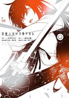 Kimi Karenina (君死ニタマフ事ナカレ) 01-08