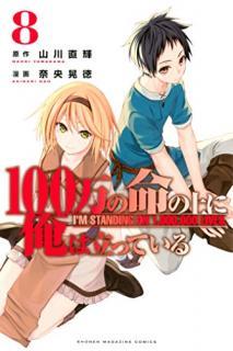 100man no Inochi no ue ni ore wa tatte iru (100万の命の上に俺は立っている) 01-08