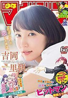 週刊少年マガジン 2019年41号 zip free download online