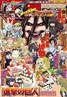 Bessatsu Shonen Magazine 2019-10 (別冊少年マガジン 2019年10月号)