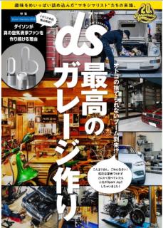 Digimono Station Vol.208 (デジモノステーション Vol.208)
