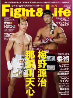 Fight&Life (ファイト&ライフ) Vol.73