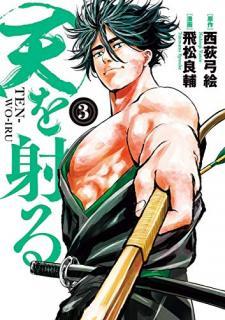 Ten o iru (天を射る) 01-03
