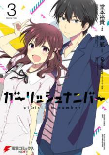 Girlish Number (ガーリッシュ ナンバー) 01-03